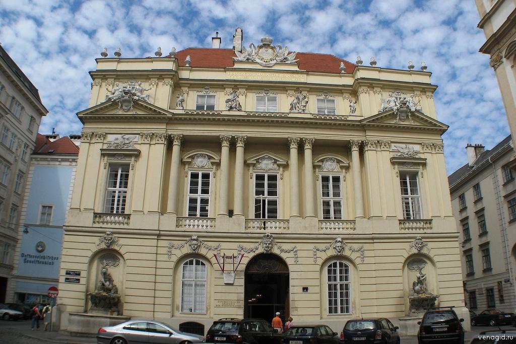 Австрийская академия наук (Österreichische Akademie der Wissenschaften)