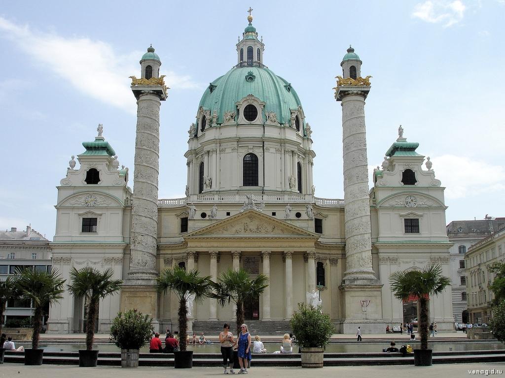 Церковь св. Карла Борромея (Karlskirche): venagid.ru/197-tserkov-svyatogo-karla-borromeya