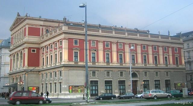 Здание Музыкального филармонического общества (Musikvereinsgebäud)