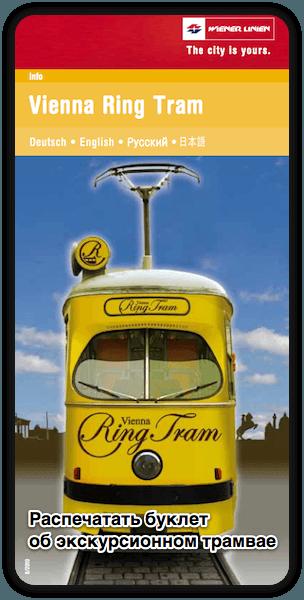 Буклет об экскурсионном трамвае в Вене