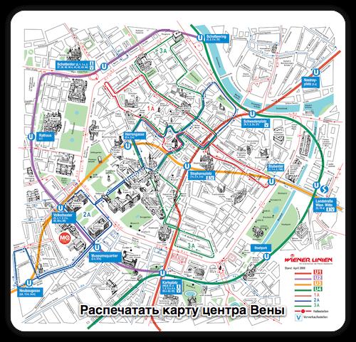 Карта центра Вены