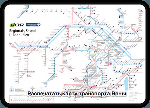 Большая карта транспорта Вены