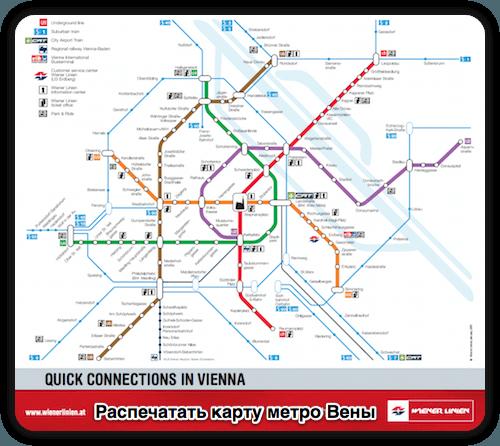 Карта метро Вены