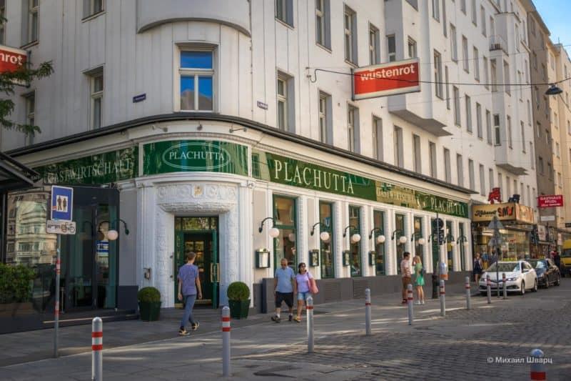 Ресторан Плахутта (Plachutta)