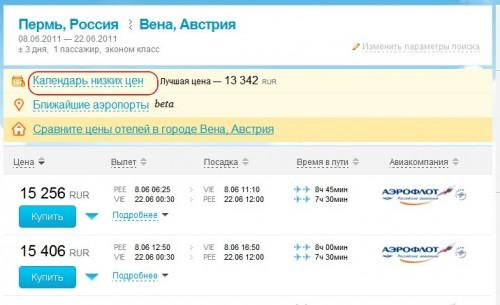 Покупка дешевого авиабилета 2
