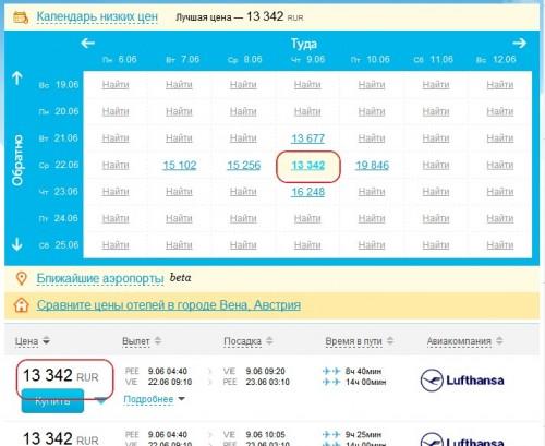 Покупка дешевого авиабилета 3