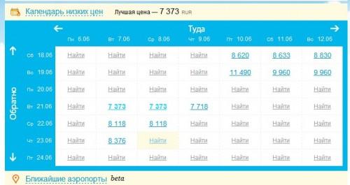 Покупка дешевого авиабилета 9
