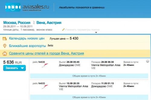 Успеваем купить авиабилеты в Вену