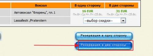 Покупка билетов на междугородний автобус 4