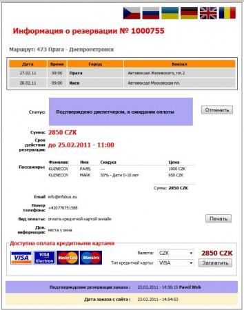 Покупка билетов на междугородний автобус 7