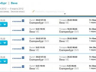 Дешевые билеты Екатеринбург — Вена