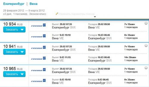 Дешевые билеты Екатеринбург - Вена