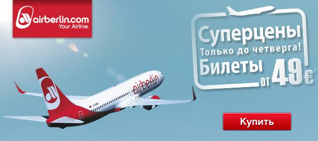 Авиабилеты москва душанбе прямой рейс