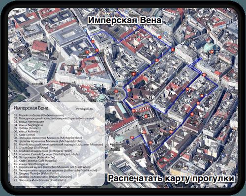 Распечатать карту прогулки Имперская Вена