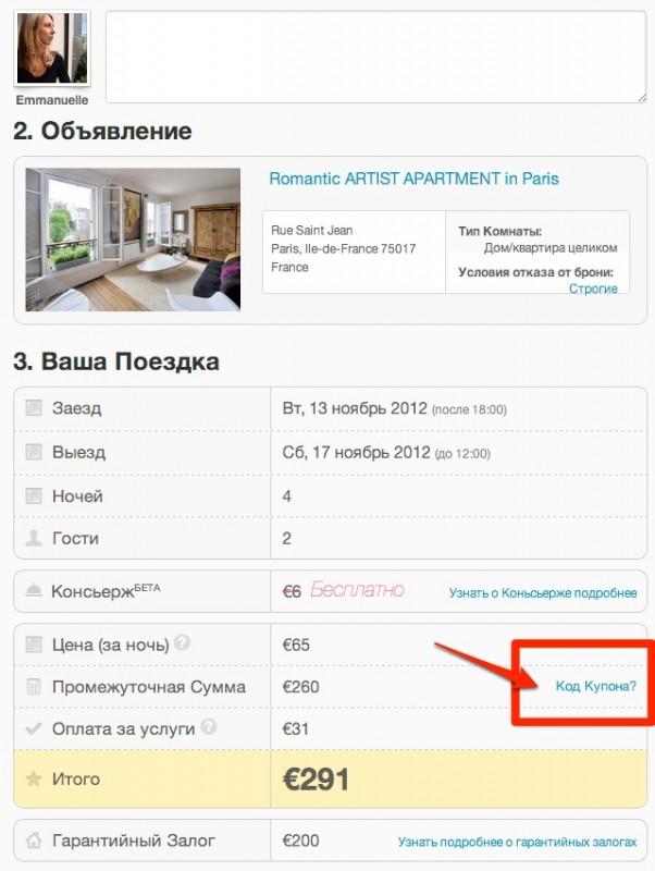 Как снять квартиру в Европе без посредников 9
