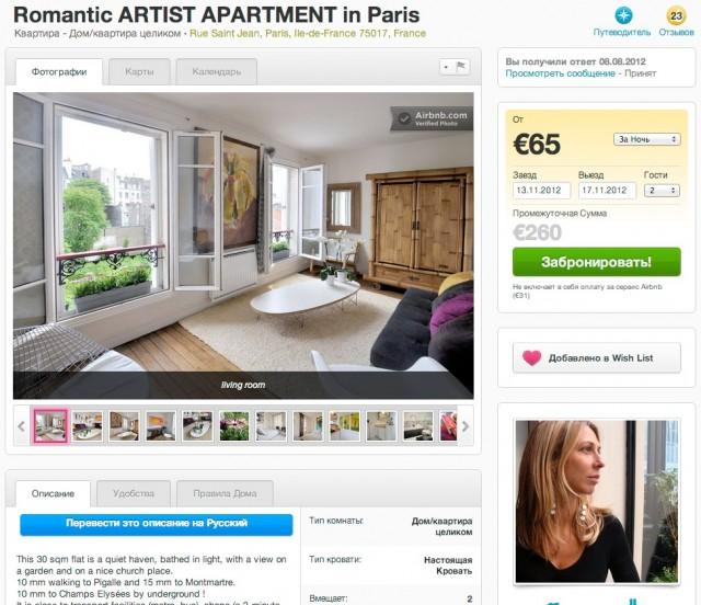 Как снять квартиру в Европе без посредников 4