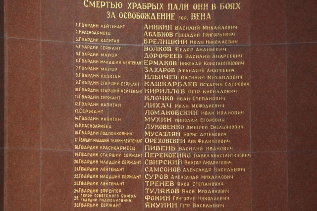 Советский военный мемориал (Heldendenkmal der Roten Armee)