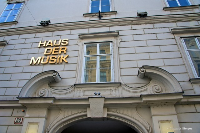Дом Музыки (Haus der Musik) находится в заднии эрцгерцога Карла