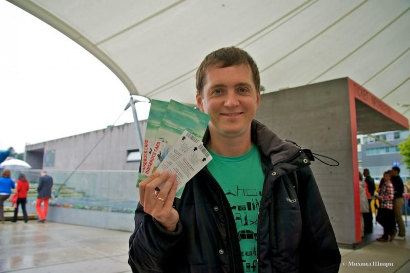 Билеты в Кристальные миры Сваровски