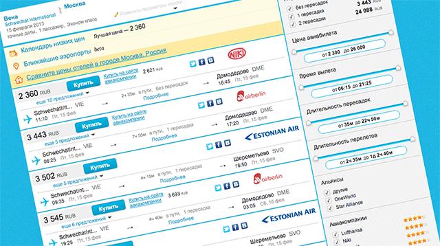 Бывают ли билеты в Вену за 2 тыс. рублей?