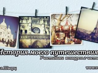 Конкурсные отчеты «История моего путешествия»
