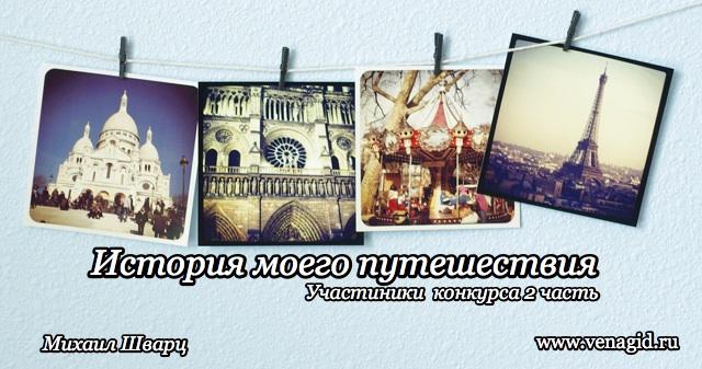 """Конкурсные отчеты """"История моего путешествия"""""""