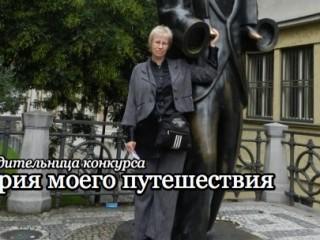 Победитель конкурса «История моего путешествия»