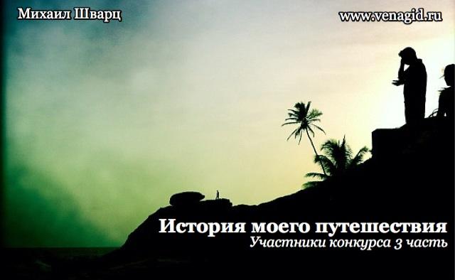 """Конкурсные отчеты """"История моего путешествия"""" 2"""