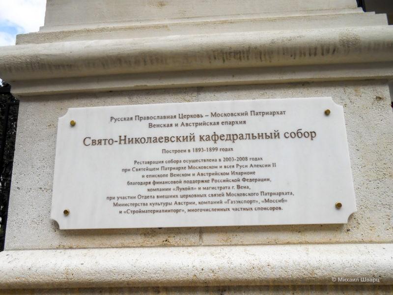 Собор святителя Николая Чудотворца - православный храм в Вене 19