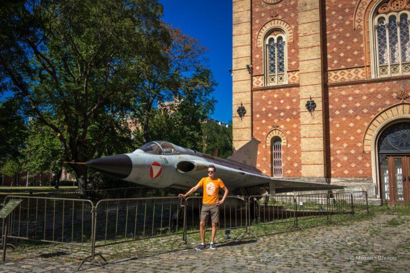 Самолет перед Военно-историческим музеем в Вене