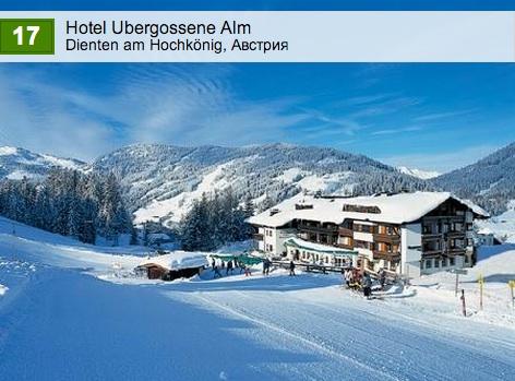 Hotel Ubergossene Alm