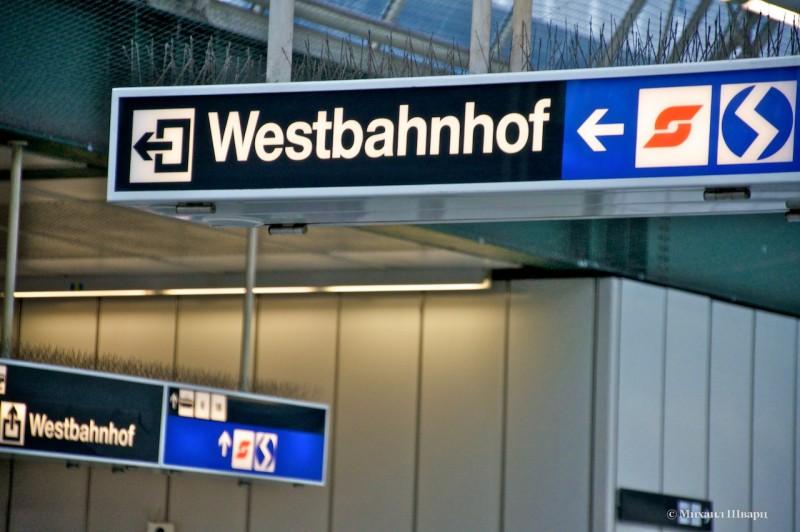 Станция метро Westbahnhof
