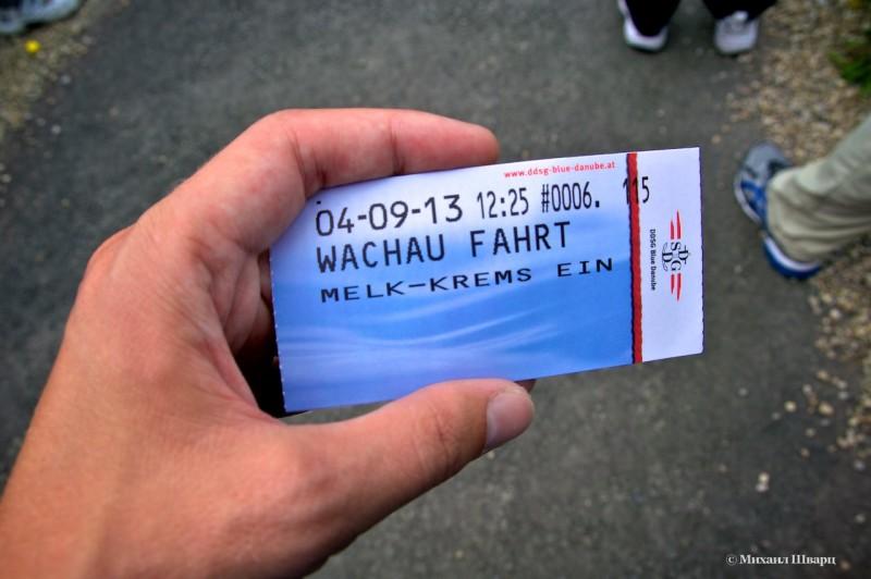 Билет к счастью!