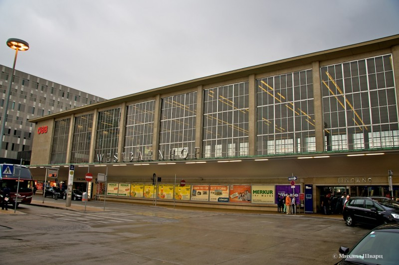 Вокзал Westbahnhof