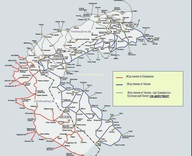 Железнодорожные линии, где действует Баварско-богемский билет