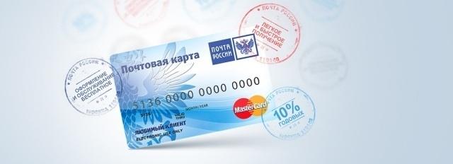 почтовая карта Master Card