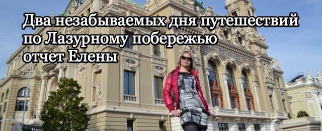 otch-elena