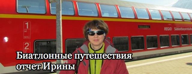 otch-irina-biatlon