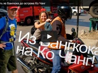 Видео: как мы ездили по Бангкоку на мототакси и переезжали на остров Ко Чанг