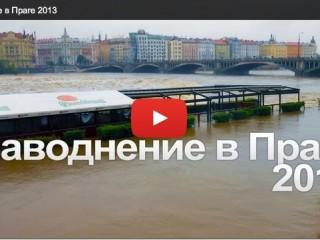 Наводнение в Праге и новые отчеты