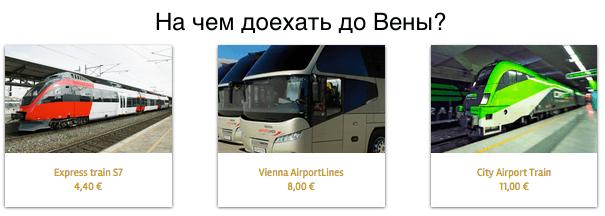 Как доехать из аэропорта в Вену