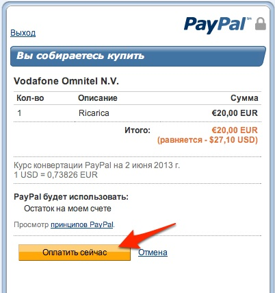 Подтверждаем оплату