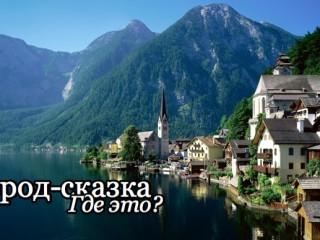 Фото волшебного австрийского города. Знаете где это?
