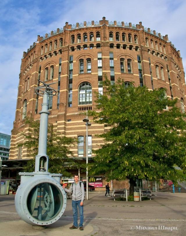 Венские газометры (Vienna Gasometers)