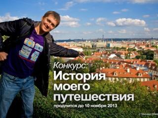 Конкурс история моего путешествия 3 (Победители)