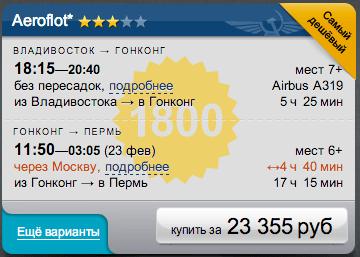 Соединяем билеты, получаем 23355 руб
