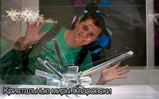 Кристальные миры Сваровски