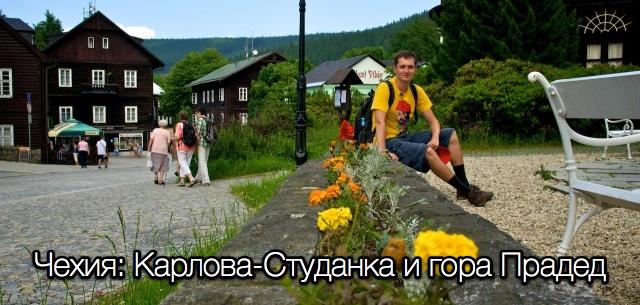 Карлова-Студанка и гора Прадед