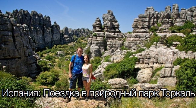 Испания: Поездка в природный парк Торкаль