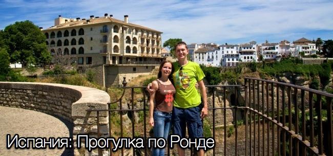 Испания: Прогулка по Ронде